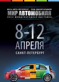 Выставка Мир Автомобиля 2009